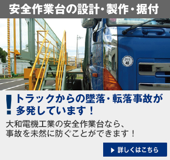 安全作業台の設計・製作・据付