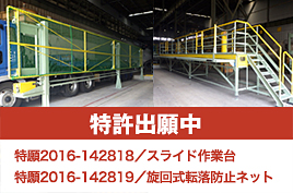 大和電機工業は、安全作業台の特許申請中です。