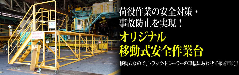 トラック荷台での荷役作業用の転落防止・墜落防止の安全対策・事故防止を実現!オリジナル安全作業台