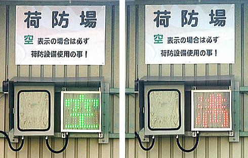 荷役業務における各種安全対策機器、安全作業台の設計・製作、クレーンの改造・補修・点検|大阪、大正区の大和電機工業の空き状況表示灯
